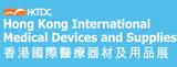 2015年香港国际医疗器材及用品展